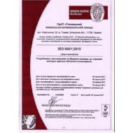 Токмакский кузнечно-штамповочный завод успешно прошел ре-сертификацию на соответствие системы управления качества!