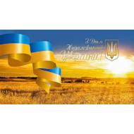 С Днем Рождения Украина!